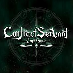 【コンサヴァ】コントラクトサーヴァント-CARD GAME- (Contract Servant)